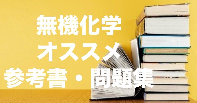学部生向けの参考書・問題集を紹介