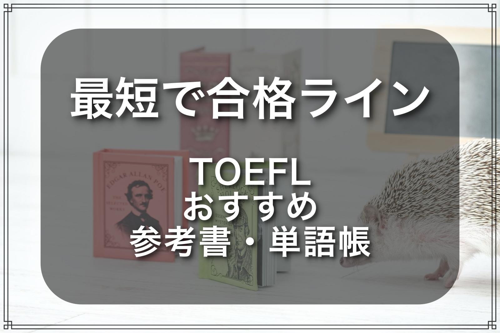 TOEFL参考書