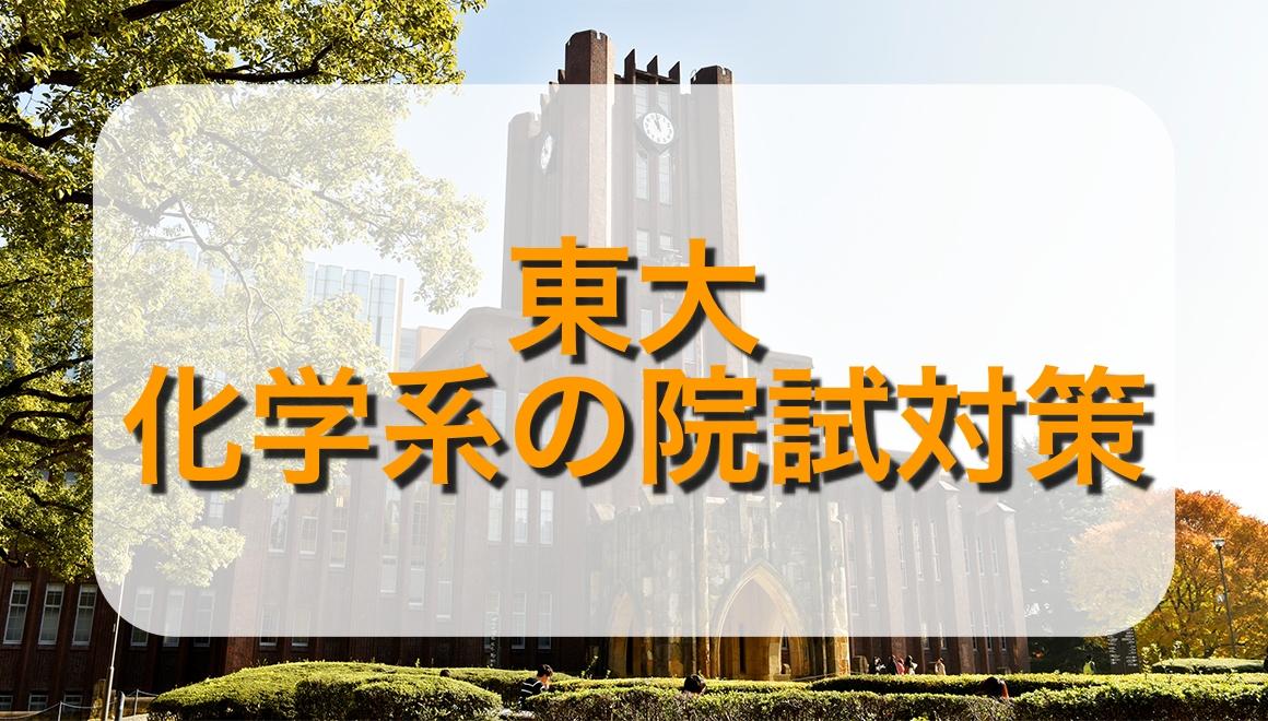 東京大学キャンパス